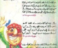 Mashahoor-Mazahiya-Shairi-by-Arshad-Malik