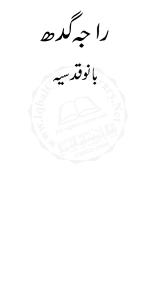 Raja-Gidh-by-Bano-Qudsia1