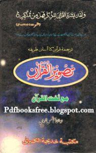 Tasveer-ul-Quran-by-Abul-Qasim-Shams-us-Zaman