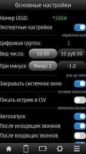 Avis Touch Balance v2.00 Signed