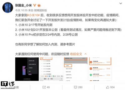 Xiaomi Mi 10 Pro MIUI 11 Development Version